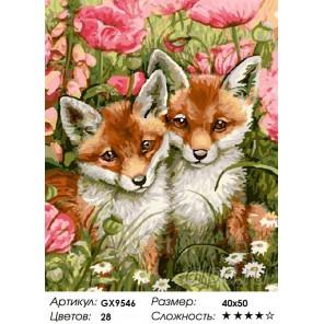 Лисички сестрички Раскраска картина по номерам акриловыми красками на холсте