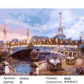 Количество цветов и сложность Вечер в Париже Раскраска картина по номерам акриловыми красками на холсте