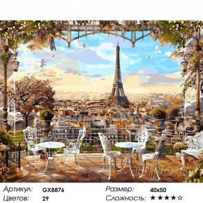 Количество цветов и сложность Парижская терасса Раскраска картина по номерам акриловыми красками на холсте