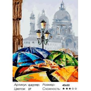 Яркие зонтики Раскраска картина по номерам акриловыми красками на холсте