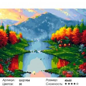 Осень в горах Раскраска картина по номерам акриловыми красками на холсте