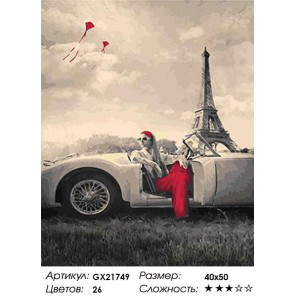 Парижанка на белом авто Раскраска картина по номерам на холсте