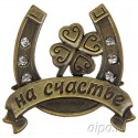На счастье Декоративное металлическое украшение для скрапбукинга, кардмейкинга