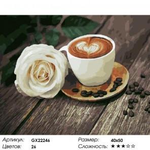 Количество цветов и сложность Кофе и белая роза Раскраска картина по номерам акриловыми красками на холсте