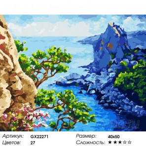 Море и скалы Раскраска картина по номерам акриловыми красками на холсте