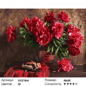 Количество цветов и сложность Алый букет Раскраска картина по номерам акриловыми красками на холсте