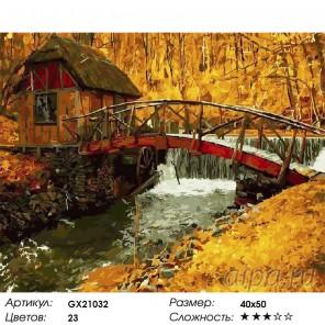 Мостик и водяная мельница Раскраска картина по номерам акриловыми красками на холсте