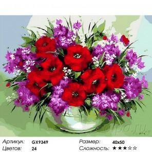 Количество цветов и сложность Маки и лютики Раскраска картина по номерам акриловыми красками на холсте