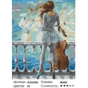 Море и виолончель Раскраска картина по номерам на холсте