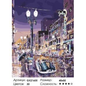 Количество цветов и сложность Улица большого города Раскраска картина по номерам акриловыми красками на холсте