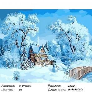 Количество цветов и сложность Снежная зима Раскраска картина по номерам акриловыми красками на холсте