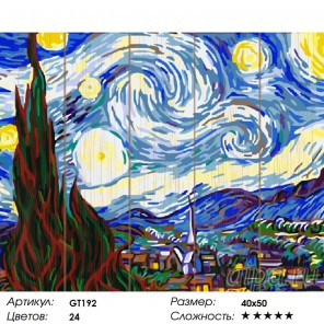 Количество цветов и сложность Звездная ночь. Ван Гог Картина по номерам на дереве