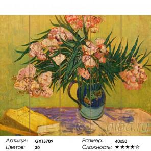 Количество цветов и сложность Натюрморт с олеандром. Ван Гог Картина по номерам на дереве