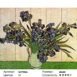 Количество цветов и сложность Ирисы в вазе. Ван Гог Картина по номерам на дереве