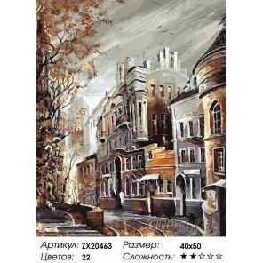 Город воспоминаний  Раскраска картина по номерам на холсте