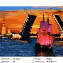 Разведение мостов Раскраска картина по номерам на холсте