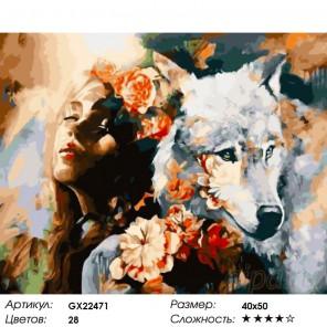 Количество цветов и сложность Верные души Раскраска картина по номерам акриловыми красками на холсте