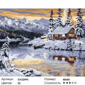 Количество цветов и сложность Зимнее озеро Раскраска картина по номерам акриловыми красками на холсте