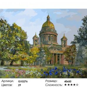 Количество цветов и сложность Исаакиевский собор в июле Раскраска картина по номерам акриловыми красками на холсте