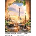 Количество цветов и сложность Кафе Парижа Раскраска картина по номерам акриловыми красками на холсте