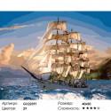 Количество цветов и сложность Попутного ветра Раскраска картина по номерам акриловыми красками на холсте