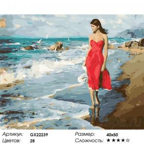 Количество цветов и сложность В алом по берегу Раскраска картина по номерам акриловыми красками на холсте