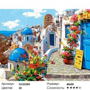 Количество цветов и сложность Весна в Санторини Раскраска картина по номерам акриловыми красками на холсте