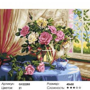 Количество цветов и сложность Розы и черника Раскраска картина по номерам акриловыми красками на холсте