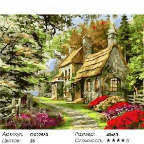 Количество цветов и сложность Усадьба в лесу Раскраска картина по номерам акриловыми красками на холсте