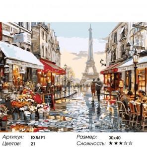 Количество цветов и сложность Романтика Парижа Раскраска картина по номерам на холсте