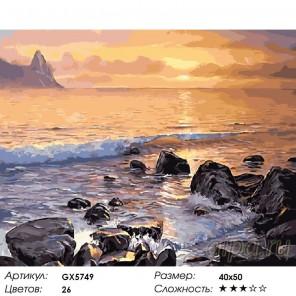 Каменистый берег Раскраска картина по номерам на холсте