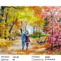 Количество цветов и сложность Осенний парк, скамейка. Двое Раскраска ( картина ) по номерам на холсте Белоснежка