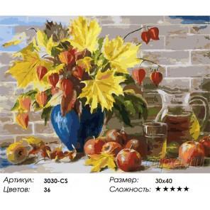 Количество цветов и сложность Сентябрь Раскраска картина по номерам на картоне Белоснежка