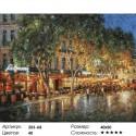 Количество цветов и сложность Ночные улицы Рима Раскраска картина по номерам на холсте Белоснежка