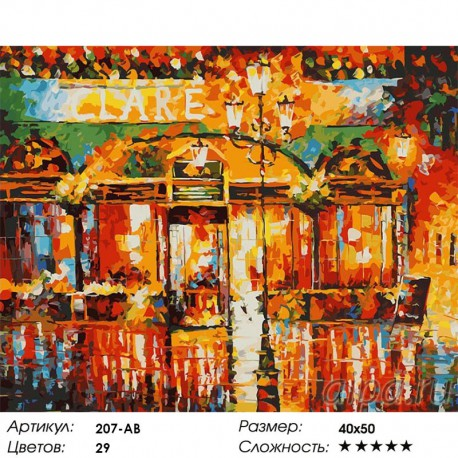 Количество цветов и сложность Туманное кафе Раскраска картина по номерам на холсте Белоснежка