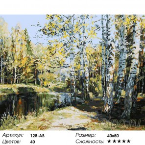 Березы у пруда Раскраска ( картина ) по номерам на холсте Белоснежка
