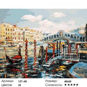 Количество цветов и сложность Венеция. Мост Риальто Раскраска ( картина ) по номерам на холсте Белоснежка