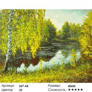 Родные места Раскраска ( картина ) по номерам акриловыми красками на холсте Белоснежка