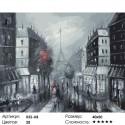 Количество цветов и сложность Париж Раскраска ( картина ) по номерам на холсте Белоснежка