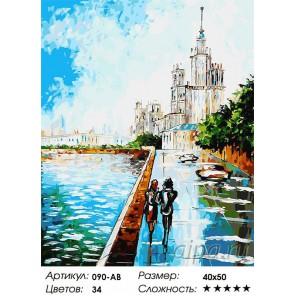 Прогулка по Москве Раскраска ( картина ) по номерам акриловыми красками на холсте Белоснежка
