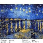 Количество цветов и сложность Ночная романтика Раскраска ( картина ) по номерам на холсте Белоснежка