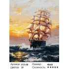 Количество цветов и сложность Под парусами Раскраска картина по номерам на холсте Белоснежка