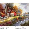 Количество цветов и сложность Летний день. Раскраска (картина) по номерам на холсте. Белоснежка. 316-AB