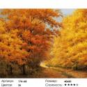 Количество цветов и сложность Осенний день Раскраска картина по номерам на холсте Белоснежка