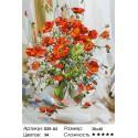 Количество цветов и сложность Букет маков Раскраска ( картина ) по номерам на холсте Белоснежка