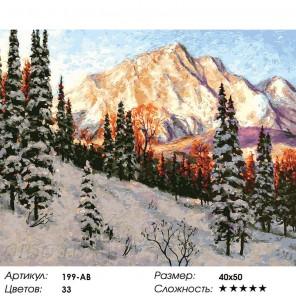 Количество цветов и сложность Горные склоны (художник Игорь Разживин) Раскраска картина по номерам на холсте Белоснежка
