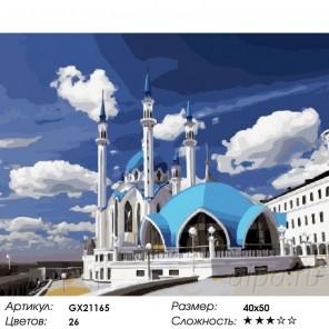 Количество цветов и сложность Голубая мечеть Раскраска картина по номерам на холсте