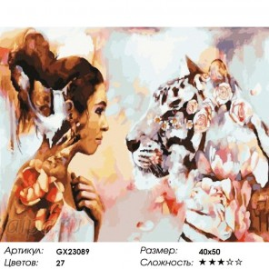 Количество цветов и сложность Душа тигрицы Раскраска картина по номерам на холсте
