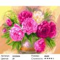 Количество цветов и сложность Красота пионов Раскраска картина по номерам на холсте