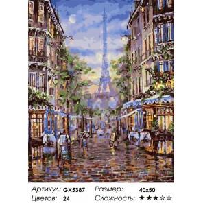 Количество цветов и сложность Вечерний Париж Раскраска картина по номерам на холсте